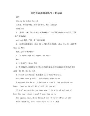 英语连读规则及练习1-附录音.doc