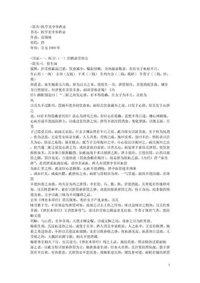 中医典籍之《医学衷中参西录》.doc