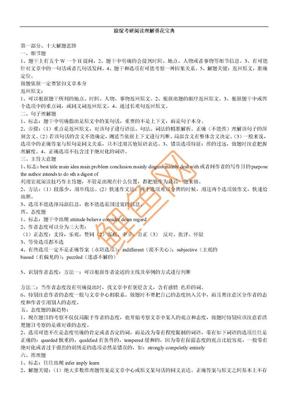 徐绽考研英语阅读理解葵花宝典.doc