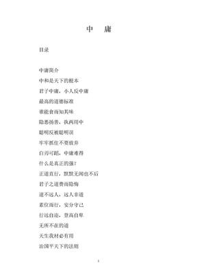 中庸_原文_注解_译文.doc