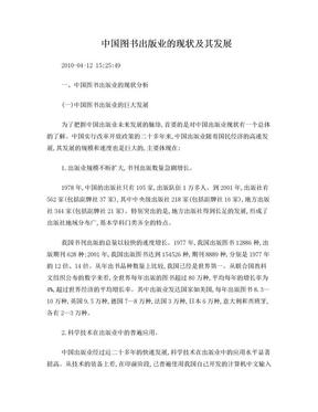 中国出版业的现状.doc