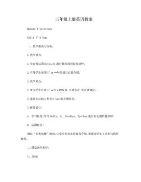 外研版小学三年级上册英语教案.doc