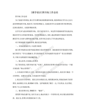 [教学设计]图书角工作总结.doc