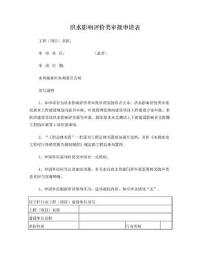 洪水影响评价类审批申请表.doc