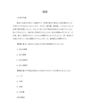 日语N5阅读理解.doc