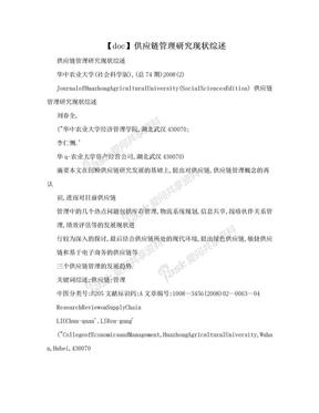 【doc】供应链管理研究现状综述.doc