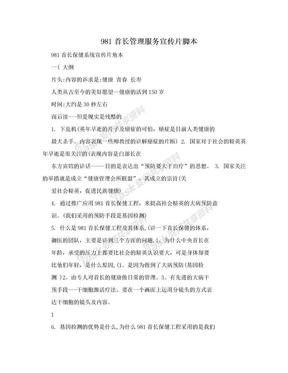 981首长管理服务宣传片脚本.doc