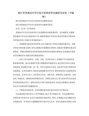 浙江省普通高中学生综合素质评价实施指导意见(可编辑).doc