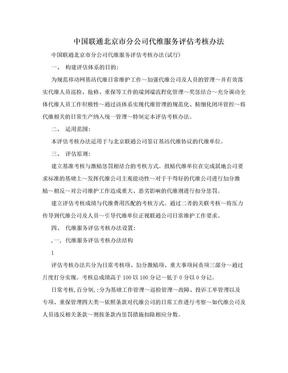 中国联通北京市分公司代维服务评估考核办法.doc