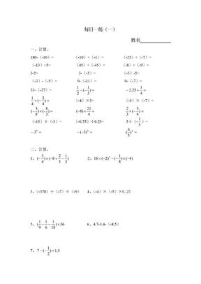 初一数学有理数加减乘除混合运算每日一练.doc