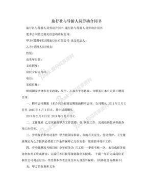 旅行社与导游人员劳动合同书.doc