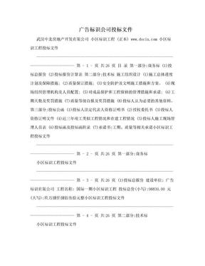 广告标识公司投标文件.doc