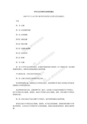 中华人民共和国企业所得税法.doc