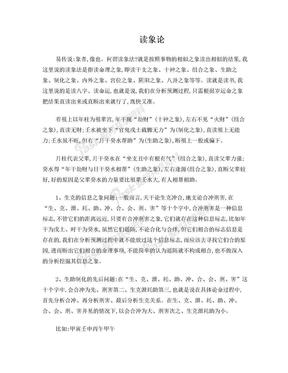 八字读象预测法(上).doc