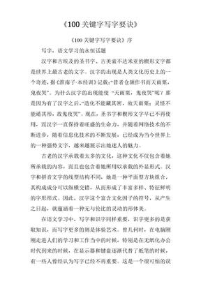 《100关键字写字要诀》全书.doc
