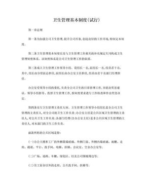 佳丽公司卫生管理基本制度.doc