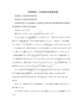 比赛演讲:日语演讲比赛演讲稿.doc