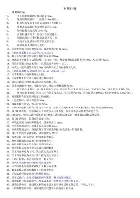 2012年公路材料检测员考试复习题.doc