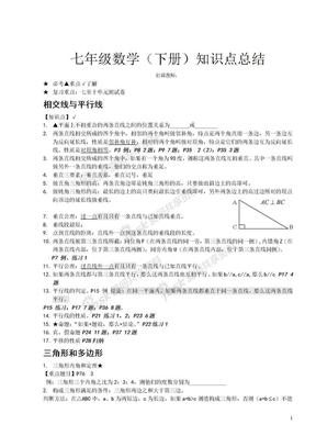 七年级数学(下册)知识点总结.doc