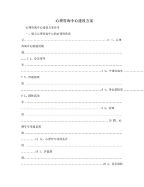 心理咨询中心建设方案.doc