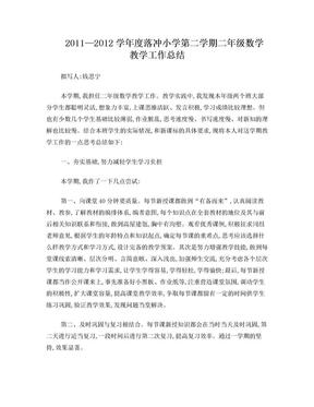 苏教版二年级数学教学下册工作总结.doc