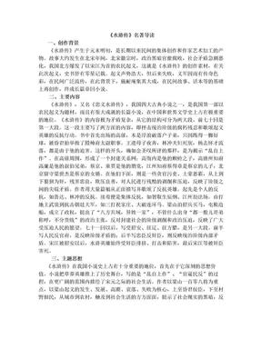 《水浒传》名著导读.doc