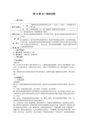 第12课大一统的汉朝[教案][人教版].doc