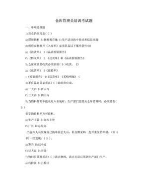 仓库管理员培训考试题.doc