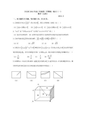 2011年丰台区高三数学(文科)一模试题以及答案.doc