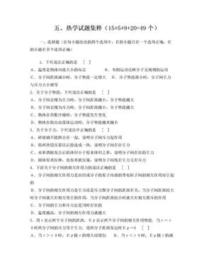 高中物理经典题库-热学试题49个.doc