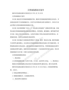 百货商场保洁计划书.doc
