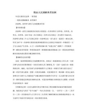 精品人民调解典型案例.doc