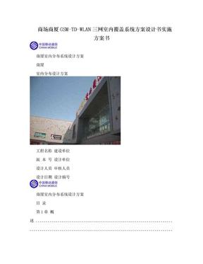 商场商厦GSM-TD-WLAN三网室内覆盖系统方案设计书实施方案书.doc