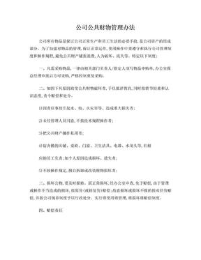 公司公共财物损坏赔偿制度.doc