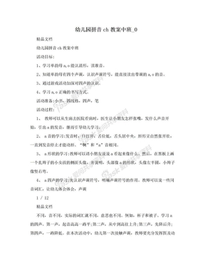 幼儿园拼音ch教案中班_0.doc