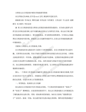 大班幼儿自主性游戏中解决争执的指导策略[权威资料].doc