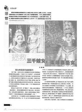 拯救三千妓女_柬埔寨圣女感动世界.pdf