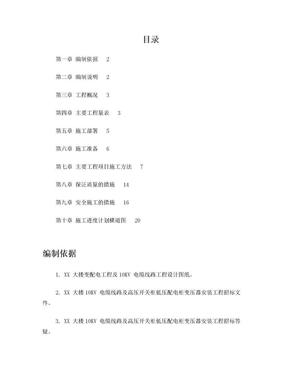 10KV变配电工程施工组织设计.doc