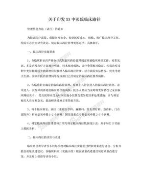 关于印发XX中医院临床路径管理奖惩办法(试行)的通知.doc