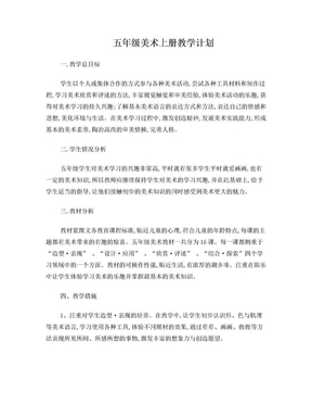 人教版小学五年级美术上册教学计划.doc