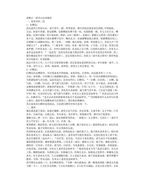 道教正一派茅山法术秘传 (1).pdf