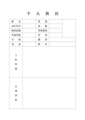 个人简历(标准模版).doc