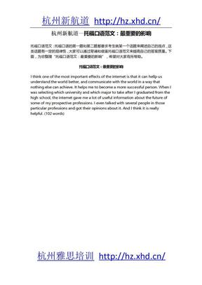 杭州新航道-托福口语范文.doc
