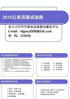 2010公务员面试讲座.ppt