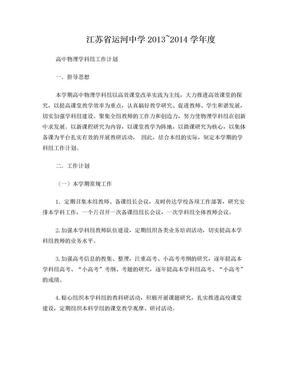 江苏省运河中学物理学科组工作计划2013.doc