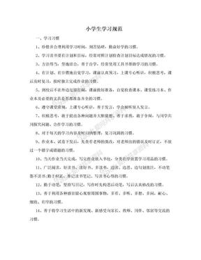 小学生学习规范.doc
