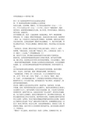 中国思想通史第四卷·下.doc