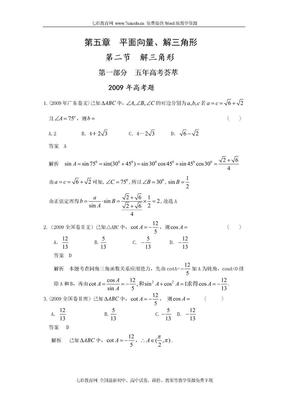 5年高考题_3年模拟题_分类汇编__解三角形部分.doc