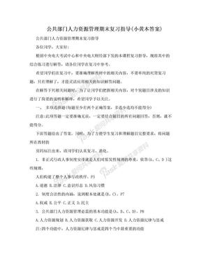公共部门人力资源管理期末复习指导(小黄本答案).doc