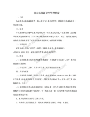 重大危险源安全管理制度.doc